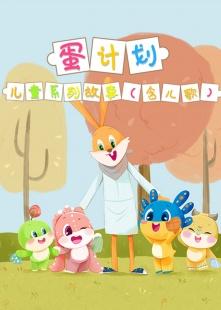 蛋计划儿童系列故事(含儿歌)海报图片