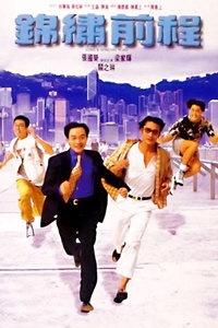 锦绣前程海报图片