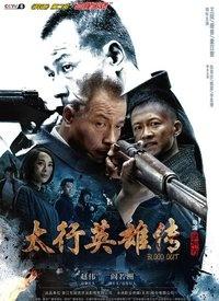 太行英雄传海报图片