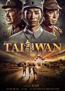 台湾往事海报图片