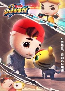 猪猪侠之竞球小英雄4海报图片
