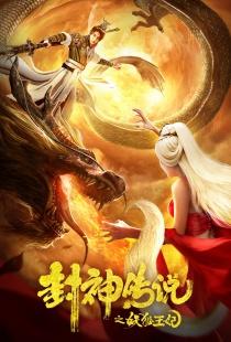 封神传说之妖狐王妃海报图片