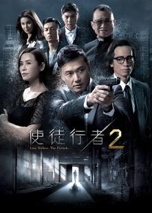 使徒行者2 粤语版海报图片