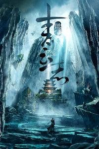 青云志 TV版海报图片