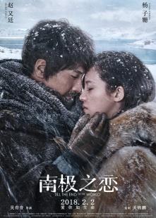 南极之恋海报图片