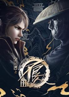 画江湖之不良人 第三季海报图片