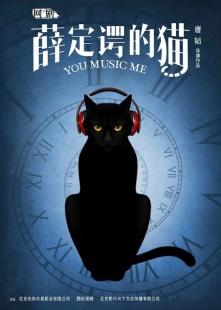 薛定谔的猫海报图片