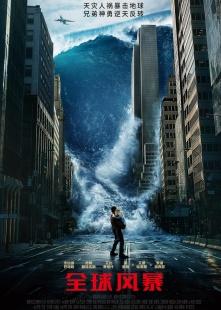 全球风暴海报图片