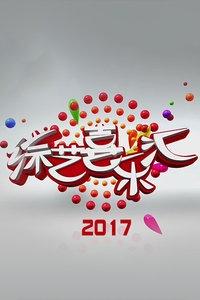 综艺喜乐汇 2017海报图片