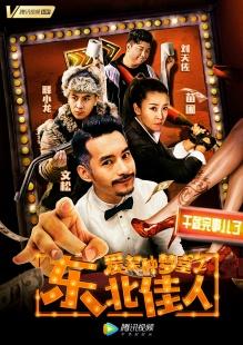 爱笑种梦室之东北佳人海报图片