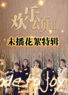 《欢乐颂2》未播花絮特辑海报图片