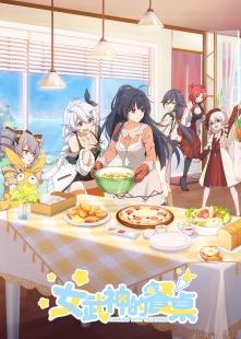 女武神的餐桌海报图片