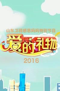 爱的礼物-山东卫视感恩妈妈特别节目 2016海报图片