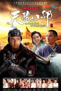 天龙八部 DVD版海报图片