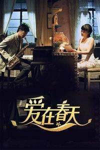爱在春天 DVD版海报图片