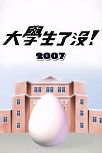 大学生了没 2007海报图片