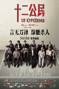 十二公民海报图片