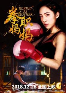 拳职妈妈海报图片