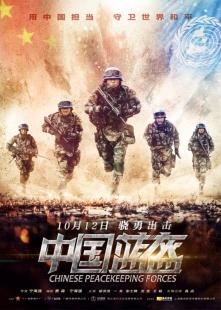 中国蓝盔海报图片
