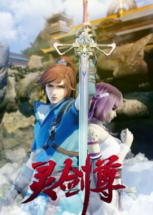 灵剑尊 第一季海报图片