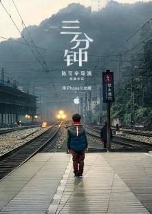 《三分钟》- 陈可辛导演短篇作品海报图片