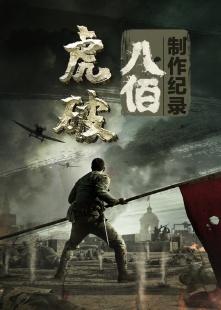 虎·破——电影《八佰》制作纪录海报图片