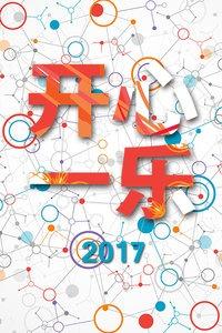 开心一乐 2017海报图片