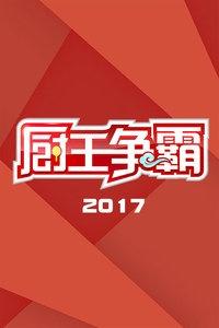 厨王争霸 2017海报图片