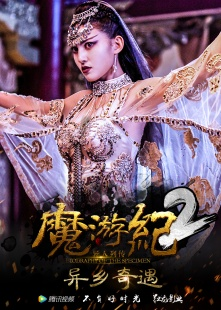 魔游纪2:异乡奇遇海报图片