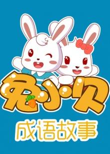 兔子小贝故事大全海报图片