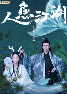 人鱼江湖海报图片