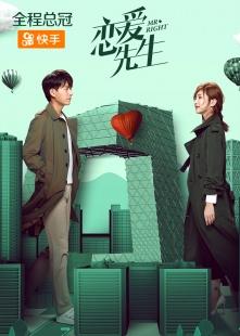 恋爱先生海报图片