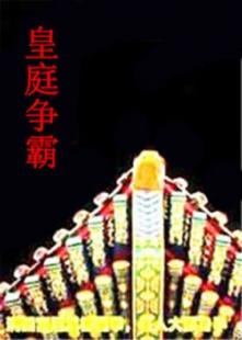 皇庭争霸海报图片