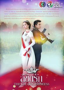 公主罗曼史 普通话版海报图片