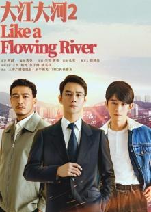 大江大河2海报图片