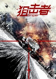 狙击者海报图片