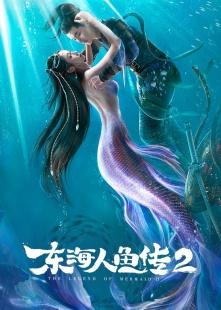 东海人鱼传2海报图片