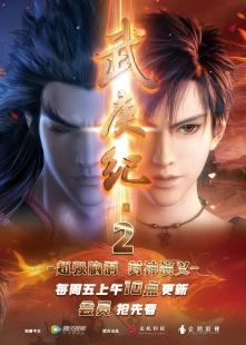 武庚纪 第二季海报图片
