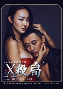X杀局海报图片