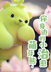 萌芽熊 第二季海报图片