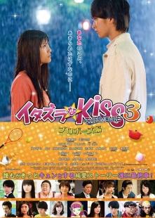 一吻定情电影版3:求婚篇海报图片