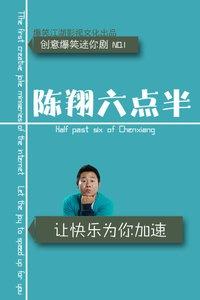 陈翔六点半 2015海报图片