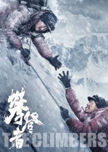 攀登者海报图片