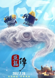 豆福传海报图片