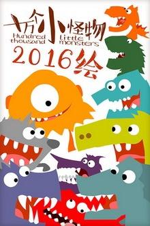 十万个小怪物 2016海报图片