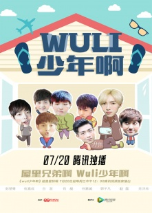 Wuli少年啊之超星星特辑海报图片