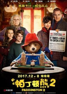 帕丁顿熊2海报图片