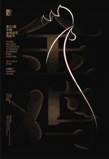 第28届金鸡百花电影节海报图片