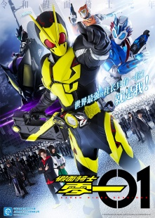 假面骑士零一 日语版海报图片