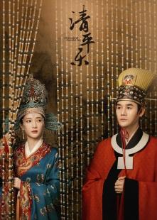 清平乐海报图片